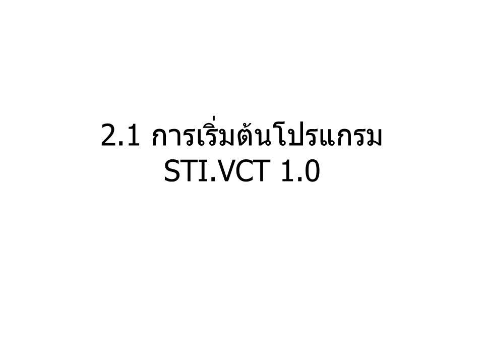 2.1 การเริ่มต้นโปรแกรม STI.VCT 1.0