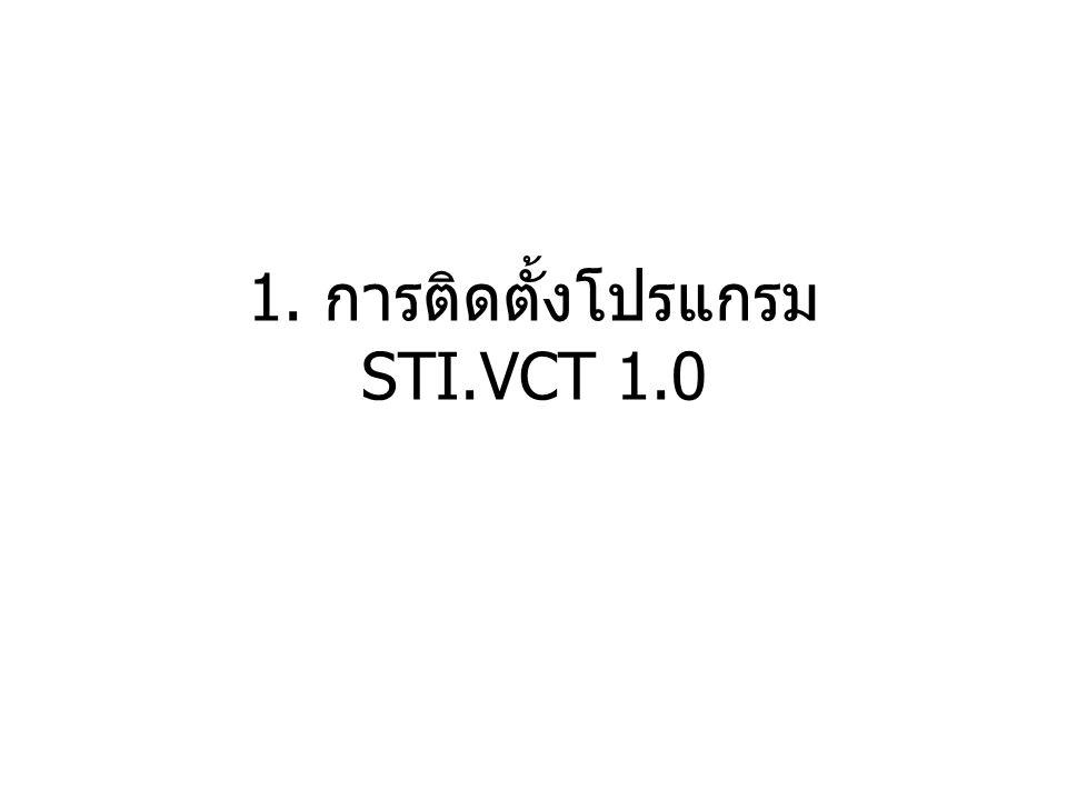 2. การใช้งานโปรแกรม STI.VCT 1.0