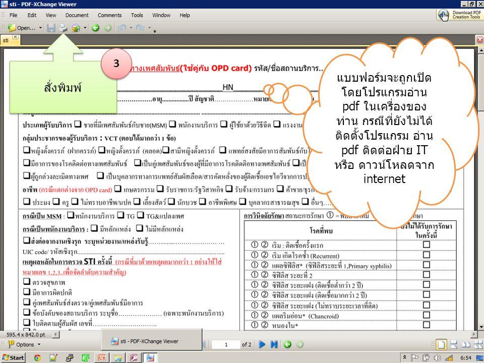 แบบฟอร์มจะถูกเปิด โดยโปรแกรมอ่าน pdf ในเครื่องของ ท่าน กรณีที่ยังไม่ได้ ติดตั้งโปรแกรม อ่าน pdf ติดต่อฝ่าย IT หรือ ดาวน์โหลดจาก internet สั่งพิมพ์ 3 3