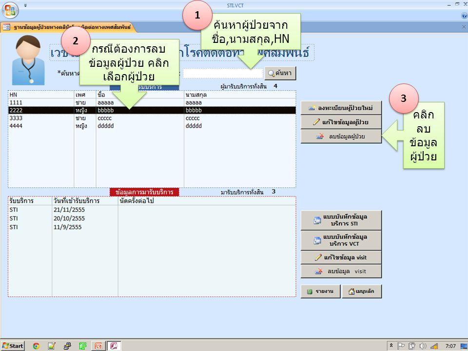 กรณีต้องการลบ ข้อมูลผู้ป่วย คลิก เลือกผู้ป่วย 2 2 คลิก ลบ ข้อมูล ผู้ป่วย 3 3 ค้นหาผู้ป่วยจาก ชื่อ,นามสกุล,HN 1 1