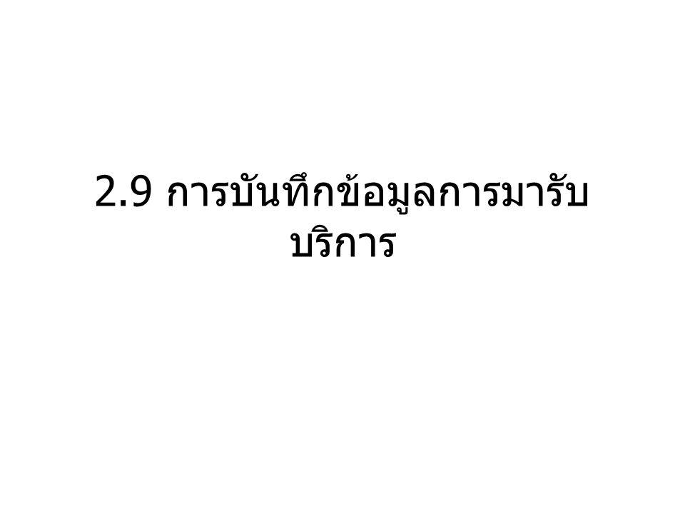 2.9 การบันทึกข้อมูลการมารับ บริการ