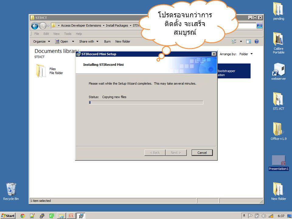 กรณีเปลี่ยน รหัสผ่านเสร็จ สมบูรณ์ คลิก OK 5 5