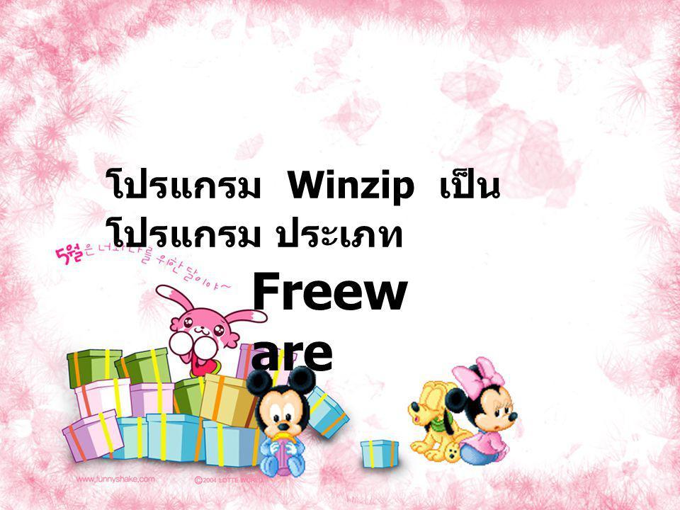 โปรแกรม Winzip เป็น โปรแกรม ประเภท Freew are