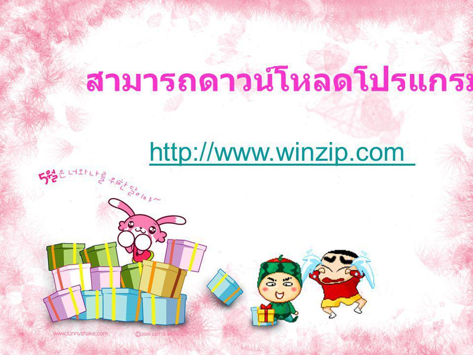 http://www.winzip.com สามารถดาวน์โหลดโปรแกรมฟรีได้ที่