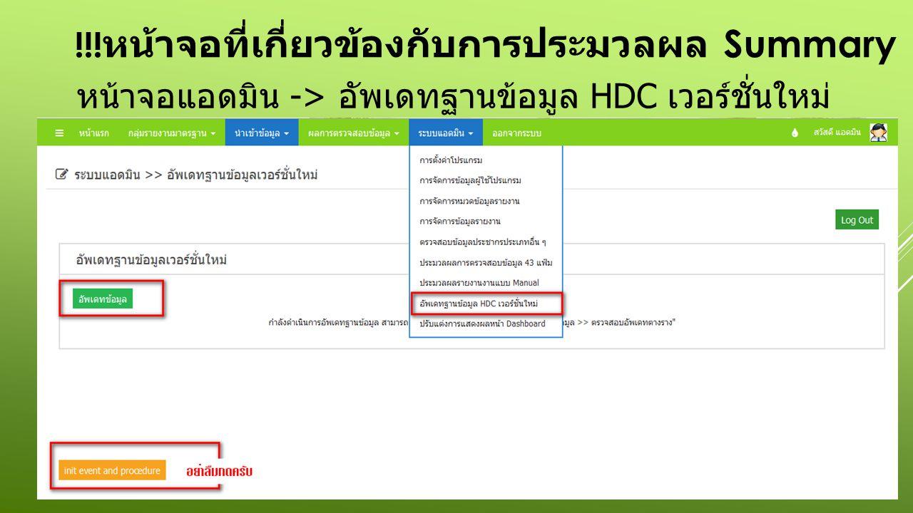 !!! หน้าจอที่เกี่ยวข้องกับการประมวลผล Summary หน้าจอแอดมิน -> อัพเดทฐานข้อมูล HDC เวอร์ชั่นใหม่
