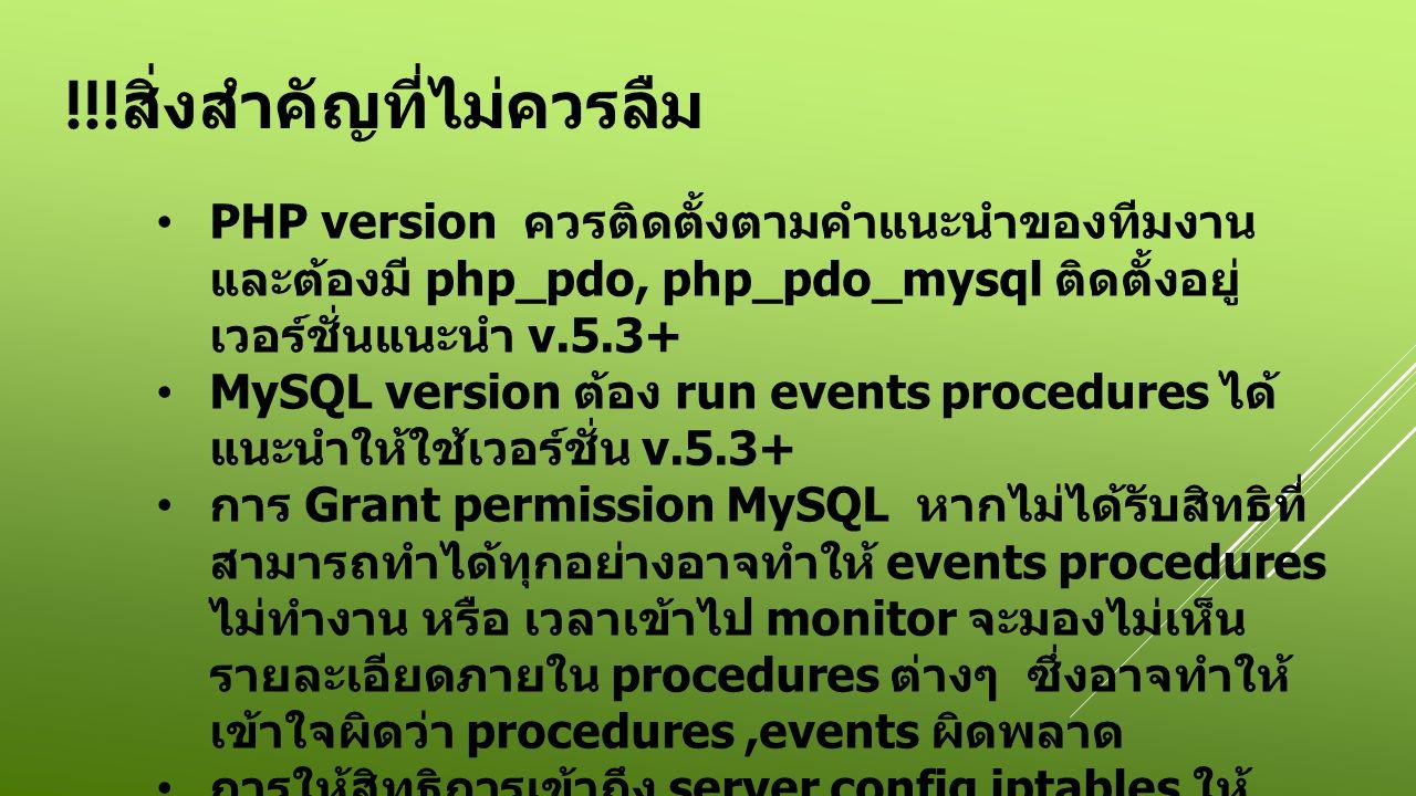 !!! สิ่งสำคัญที่ไม่ควรลืม PHP version ควรติดตั้งตามคำแนะนำของทีมงาน และต้องมี php_pdo, php_pdo_mysql ติดตั้งอยู่ เวอร์ชั่นแนะนำ v.5.3+ MySQL version ต