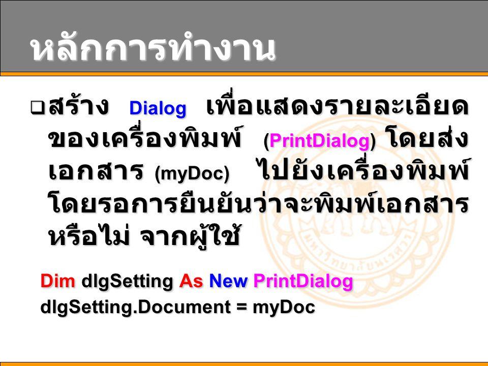 หลักการทำงาน  สร้าง Dialog เพื่อแสดงรายละเอียด ของเครื่องพิมพ์ (PrintDialog) โดยส่ง เอกสาร (myDoc) ไปยังเครื่องพิมพ์ โดยรอการยืนยันว่าจะพิมพ์เอกสาร ห