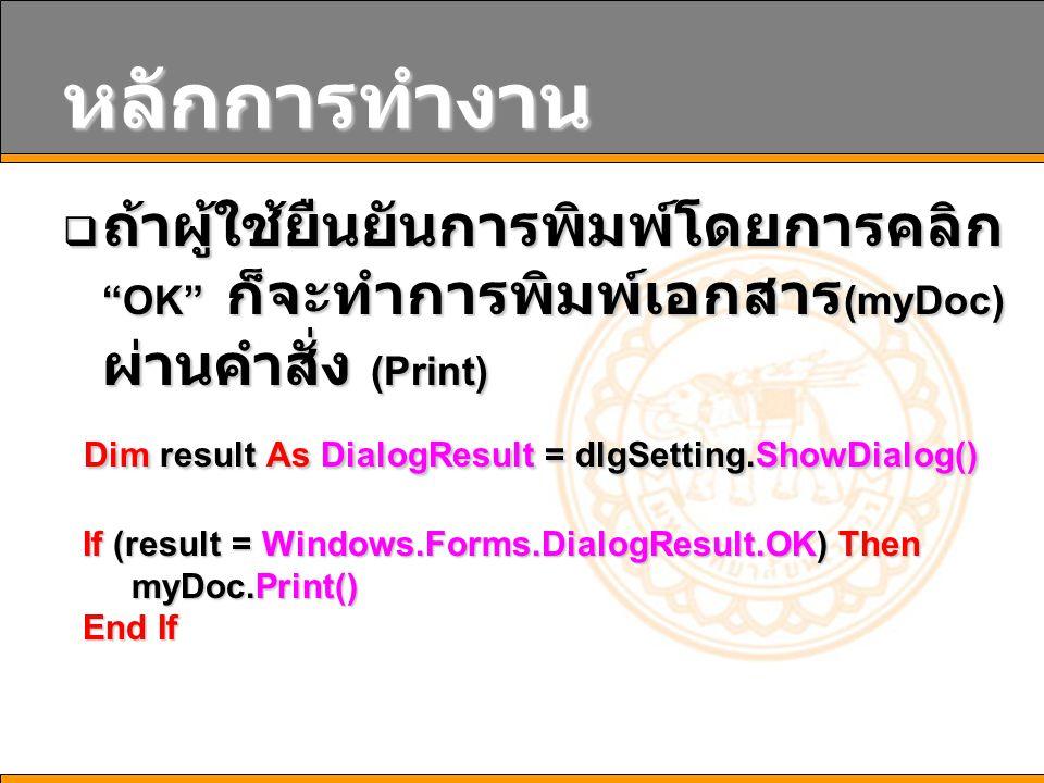 """หลักการทำงาน  ถ้าผู้ใช้ยืนยันการพิมพ์โดยการคลิก """"OK"""" ก็จะทำการพิมพ์เอกสาร (myDoc) ผ่านคำสั่ง (Print) Dim result As DialogResult = dlgSetting.ShowDial"""