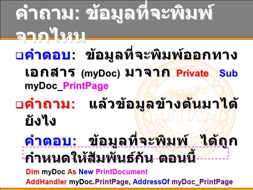 คำถาม : ข้อมูลที่จะพิมพ์ จากไหน  คำตอบ : ข้อมูลที่จะพิมพ์ออกทาง เอกสาร (myDoc) มาจาก Private Sub myDoc_PrintPage  คำถาม : แล้วข้อมูลข้างต้นมาได้ ยัง