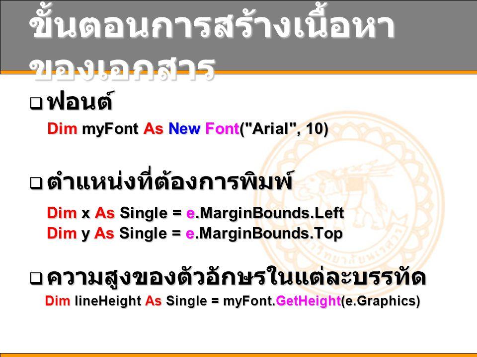 ขั้นตอนการสร้างเนื้อหา ของเอกสาร  ฟอนต์ Dim myFont As New Font(