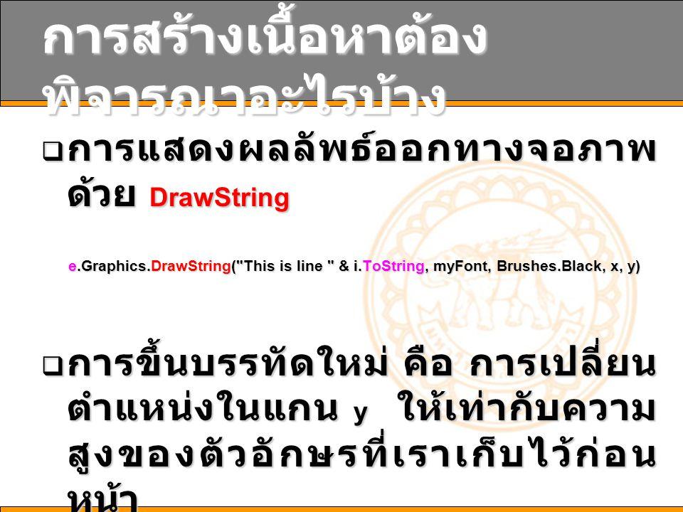 การสร้างเนื้อหาต้อง พิจารณาอะไรบ้าง  การแสดงผลลัพธ์ออกทางจอภาพ ด้วย DrawString e.Graphics.DrawString(