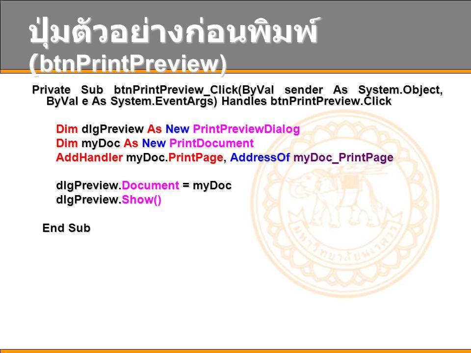 ปุ่มตัวอย่างก่อนพิมพ์ (btnPrintPreview) Private Sub btnPrintPreview_Click(ByVal sender As System.Object, ByVal e As System.EventArgs) Handles btnPrint