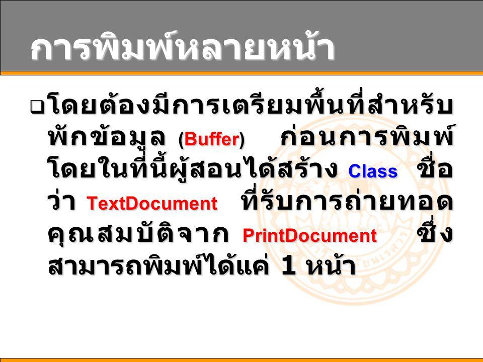 การพิมพ์หลายหน้า  โดยต้องมีการเตรียมพื้นที่สำหรับ พักข้อมูล (Buffer) ก่อนการพิมพ์ โดยในที่นี้ผู้สอนได้สร้าง Class ชื่อ ว่า TextDocument ที่รับการถ่าย