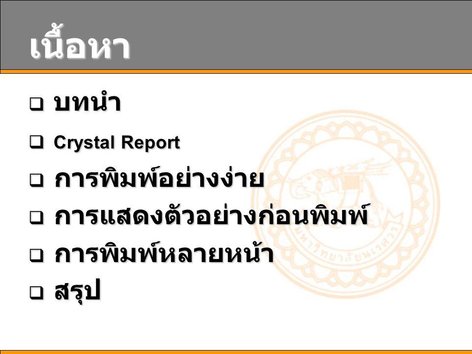 เนื้อหา  บทนำ  Crystal Report  การพิมพ์อย่างง่าย  การแสดงตัวอย่างก่อนพิมพ์  การพิมพ์หลายหน้า  สรุป