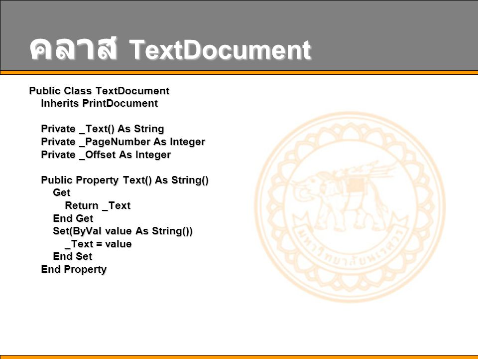 คลาส TextDocument Public Class TextDocument Inherits PrintDocument Inherits PrintDocument Private _Text() As String Private _Text() As String Private