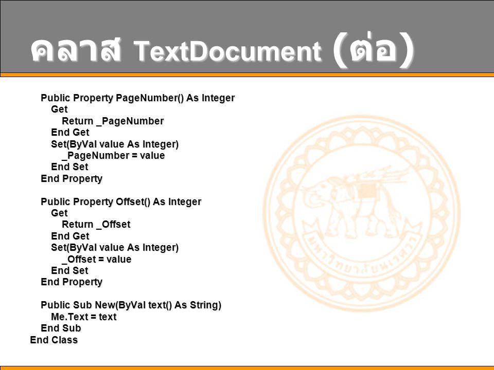 คลาส TextDocument ( ต่อ ) Public Property PageNumber() As Integer Public Property PageNumber() As Integer Get Get Return _PageNumber Return _PageNumbe