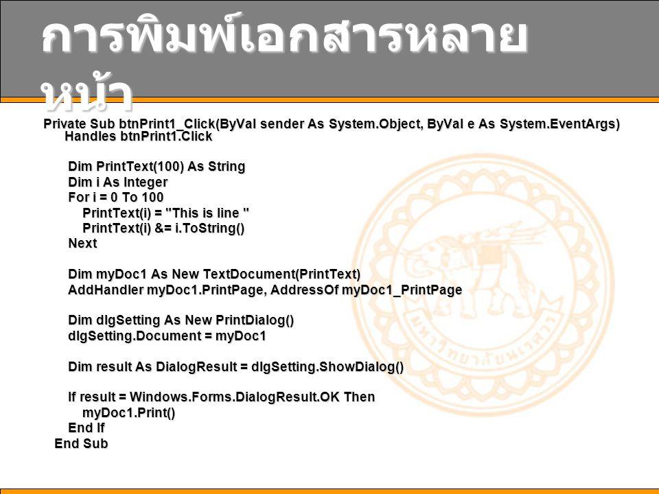 การพิมพ์เอกสารหลาย หน้า Private Sub btnPrint1_Click(ByVal sender As System.Object, ByVal e As System.EventArgs) Handles btnPrint1.Click Private Sub bt