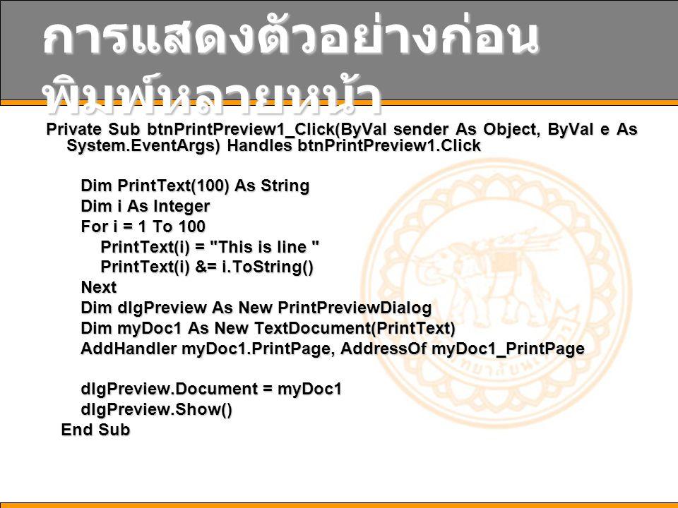 การแสดงตัวอย่างก่อน พิมพ์หลายหน้า Private Sub btnPrintPreview1_Click(ByVal sender As Object, ByVal e As System.EventArgs) Handles btnPrintPreview1.Cli