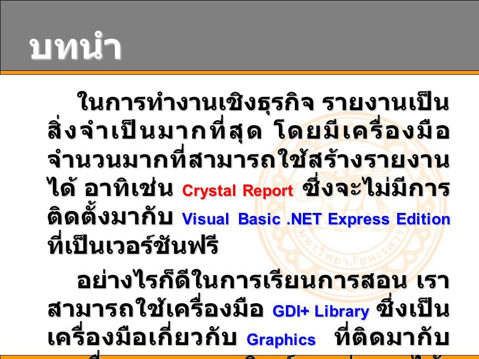 บทนำ ในการทำงานเชิงธุรกิจ รายงานเป็น สิ่งจำเป็นมากที่สุด โดยมีเครื่องมือ จำนวนมากที่สามารถใช้สร้างรายงาน ได้ อาทิเช่น Crystal Report ซึ่งจะไม่มีการ ติ