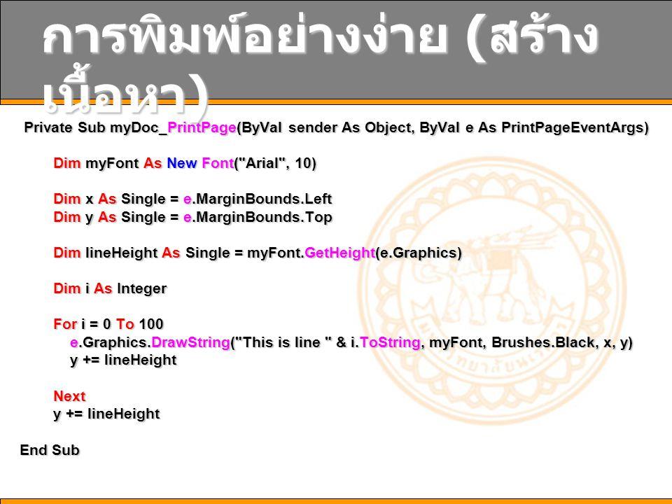 การพิมพ์อย่างง่าย ( สร้าง เนื้อหา ) Private Sub myDoc_PrintPage(ByVal sender As Object, ByVal e As PrintPageEventArgs) Private Sub myDoc_PrintPage(ByV