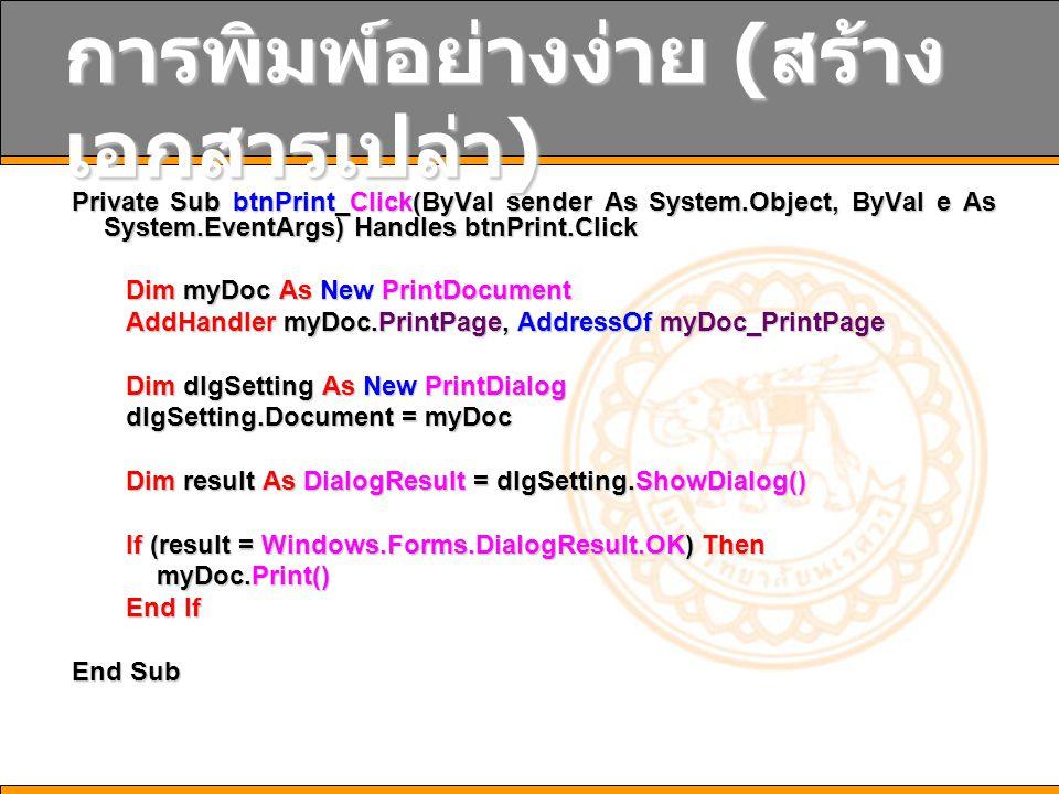 การพิมพ์อย่างง่าย ( สร้าง เอกสารเปล่า ) Private Sub btnPrint_Click(ByVal sender As System.Object, ByVal e As System.EventArgs) Handles btnPrint.Click