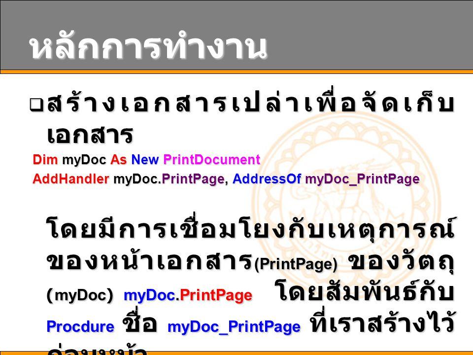 หลักการทำงาน  สร้างเอกสารเปล่าเพื่อจัดเก็บ เอกสาร Dim myDoc As New PrintDocument Dim myDoc As New PrintDocument AddHandler myDoc.PrintPage, AddressOf