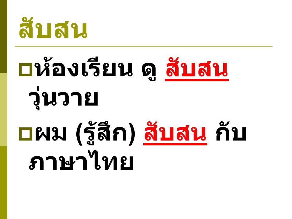 สับสน  ห้องเรียน ดู สับสน วุ่นวาย  ผม ( รู้สึก ) สับสน กับ ภาษาไทย