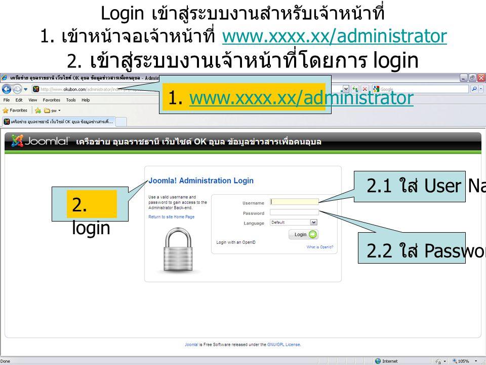 Login เข้าสู่ระบบงานสำหรับเจ้าหน้าที่ 1. เข้าหน้าจอเจ้าหน้าที่ www.xxxx.xx/administrator 2. เข้าสู่ระบบงานเจ้าหน้าที่โดยการ loginwww.xxxx.xx/administr
