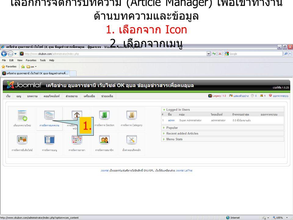 เลือกการจัดการบทความ (Article Manager) เพื่อเข้าทำงาน ด้านบทความและข้อมูล 1. เลือกจาก Icon 2. เลือกจากเมนู 1.