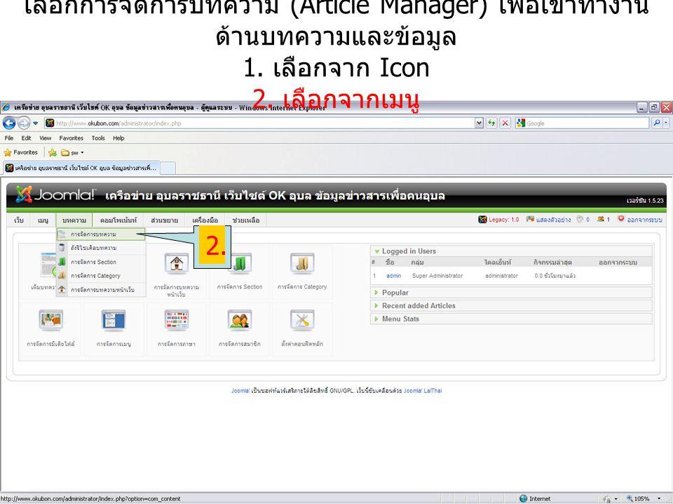เลือกการจัดการบทความ (Article Manager) เพื่อเข้าทำงาน ด้านบทความและข้อมูล 1. เลือกจาก Icon 2. เลือกจากเมนู 2.
