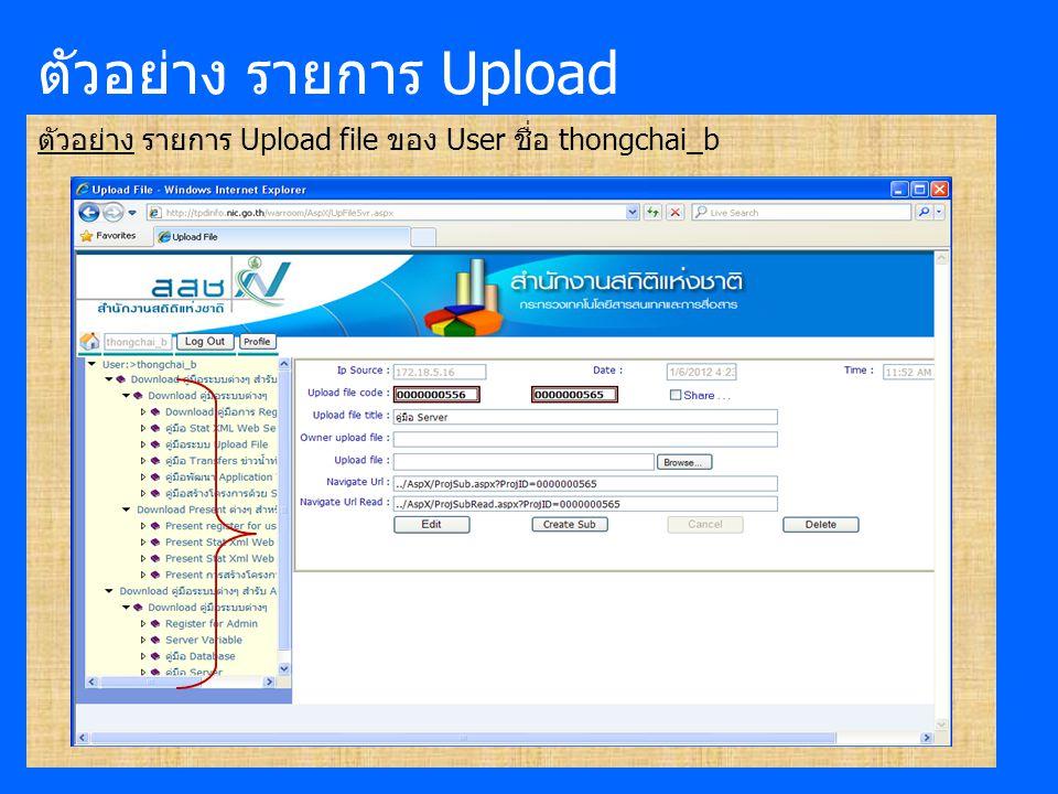 ตัวอย่าง รายการ Upload ตัวอย่าง รายการ Upload file ของ User ชื่อ thongchai_b