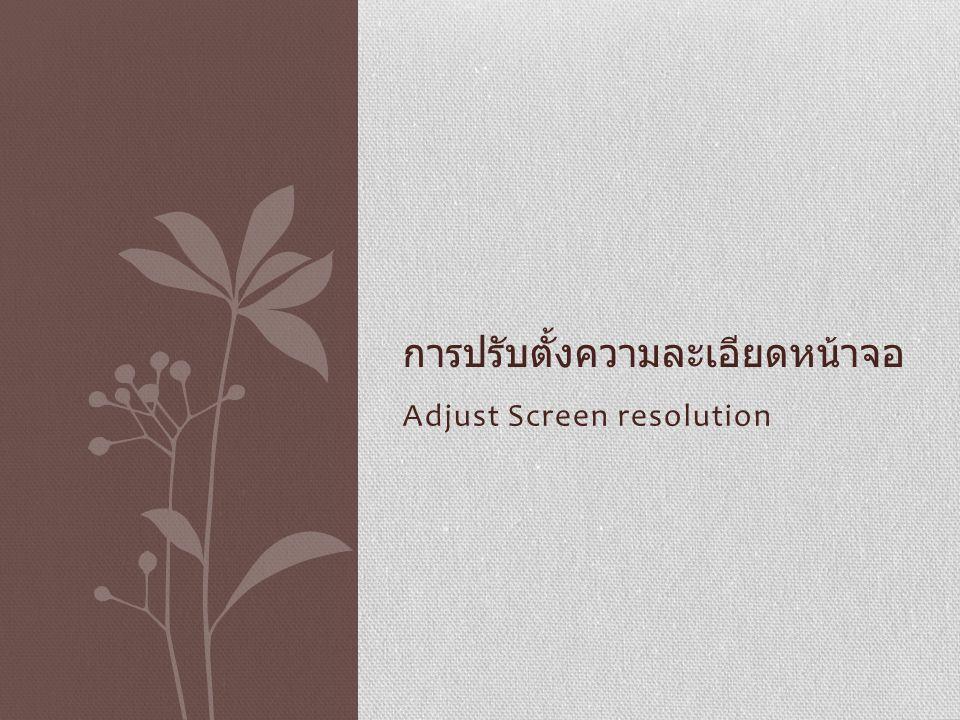 Adjust Screen resolution การปรับตั้งความละเอียดหน้าจอ