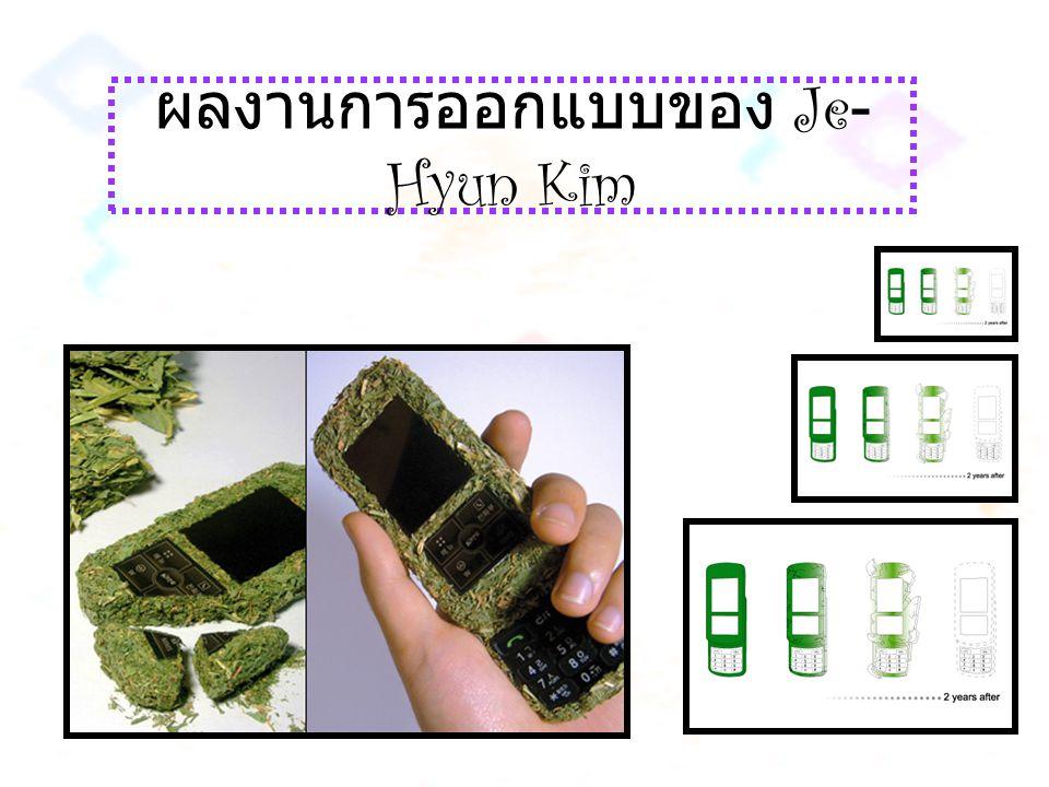 ผลงานการออกแบบของ Je- Hyun Kim