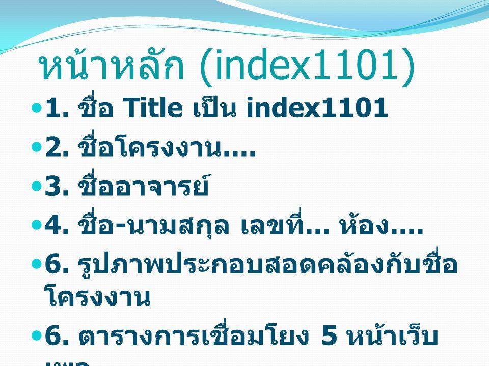 หน้าหลัก (index1101) 1. ชื่อ Title เป็น index1101 2.