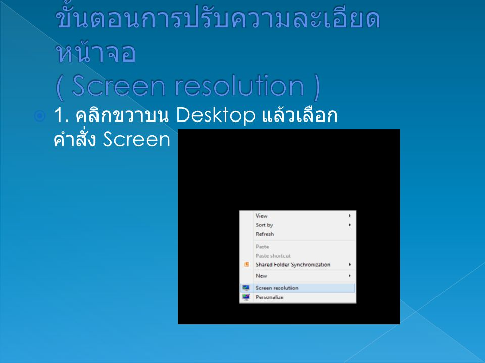  1. คลิกขวาบน Desktop แล้วเลือก คำสั่ง Screen Resolution