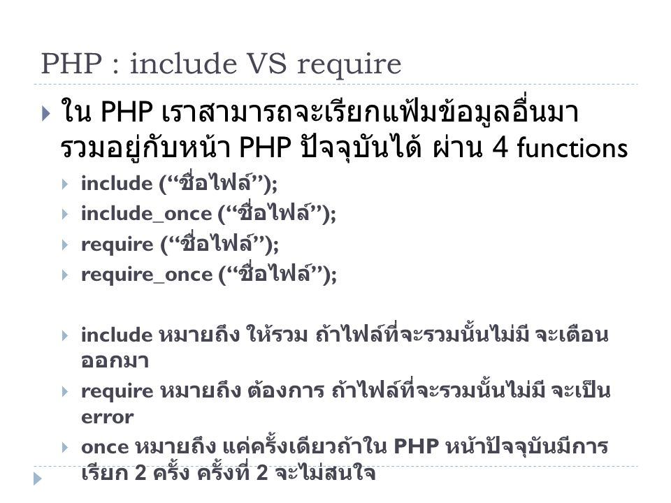Example : include VS require ถ้าไม่มีไฟล์ที่จะ รวม