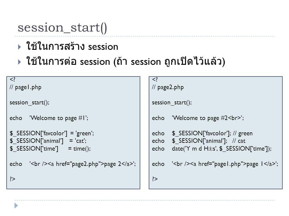 session_id()  ใช้เพื่อนำค่า ID ของ session นั้นๆ ออกมา  ประยุกต์สำหรับการตรวจสอบการเข้าถึงข้อมูล page 2 ; ?> <.