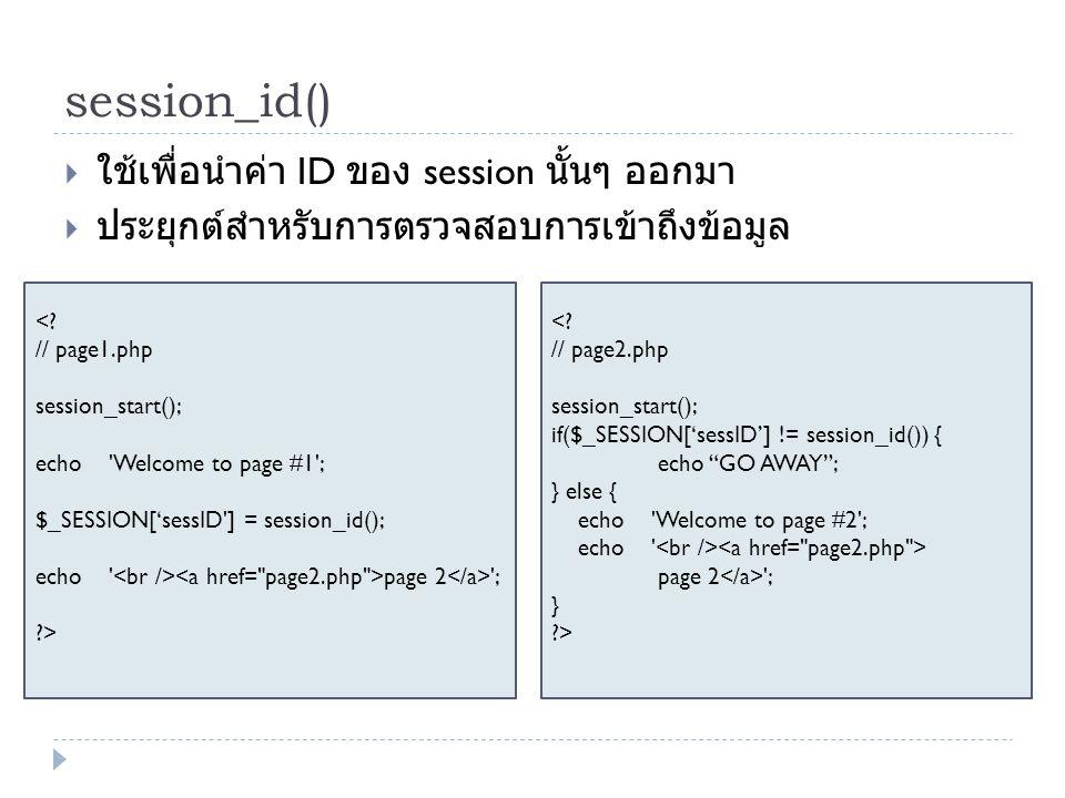 session_id()  ใช้เพื่อนำค่า ID ของ session นั้นๆ ออกมา  ประยุกต์สำหรับการตรวจสอบการเข้าถึงข้อมูล page 2 ; > <.