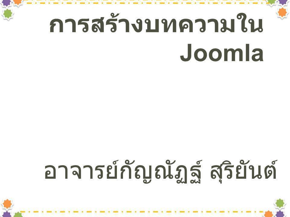 การสร้างบทความใน Joomla อาจารย์กัญณัฏฐ์ สุริยันต์