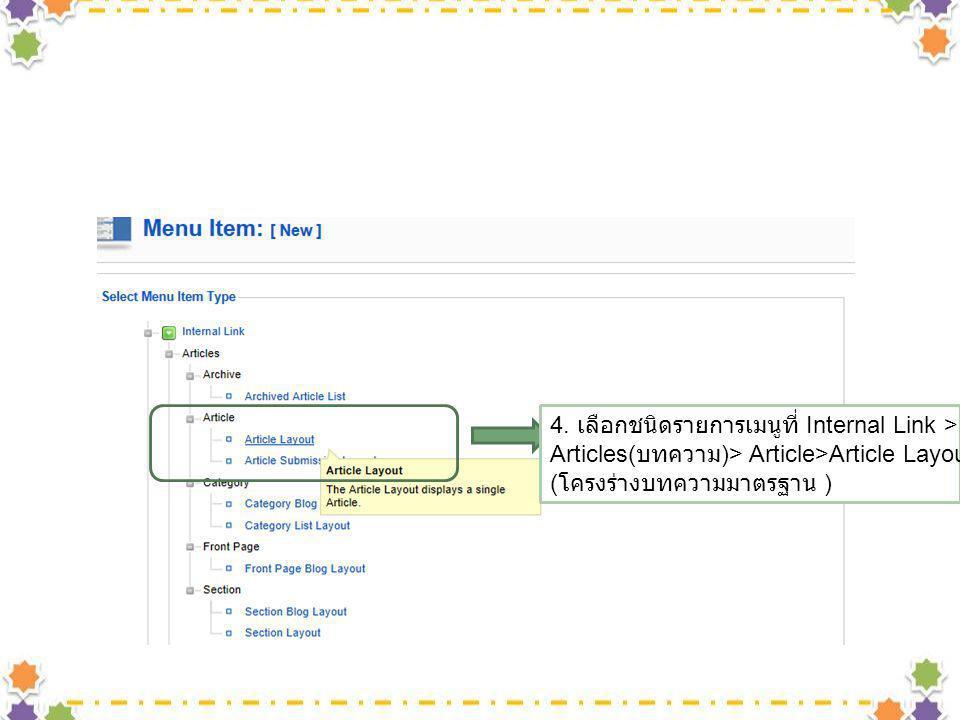 4. เลือกชนิดรายการเมนูที่ Internal Link > Articles( บทความ )> Article>Article Layout ( โครงร่างบทความมาตรฐาน )