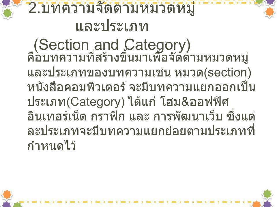 2. บทความจัดตามหมวดหมู่ และประเภท (Section and Category) คือบทความที่สร้างขึ้นมาเพื่อจัดตามหมวดหมู่ และประเภทของบทความเช่น หมวด (section) หนังสือคอมพิ
