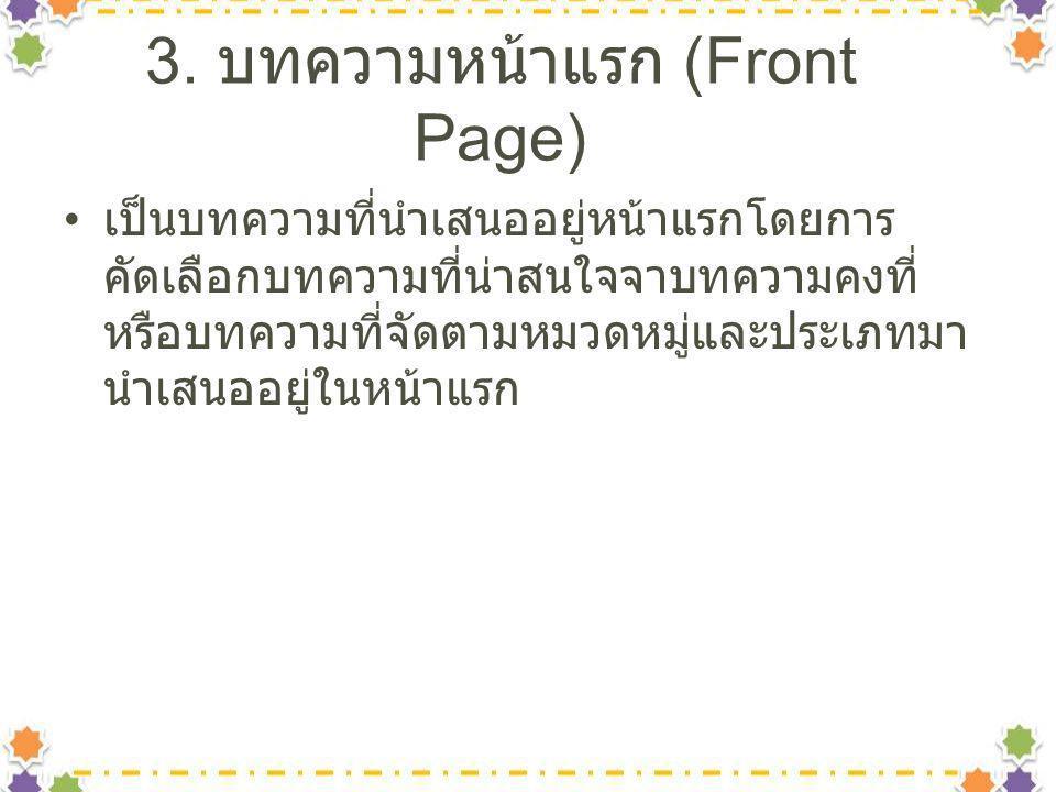 การสร้างเมนูบทความคงที่ 1.เลือกเมนู (Menus)> เลือก Main Menu 2.