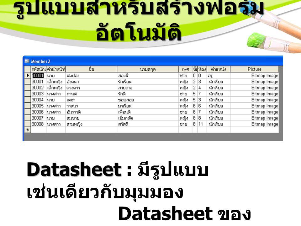รูปแบบสำหรับสร้างฟอร์ม อัตโนมัติ Datasheet Datasheet : มีรูปแบบ เช่นเดียวกับมุมมอง Datasheet ของ Table