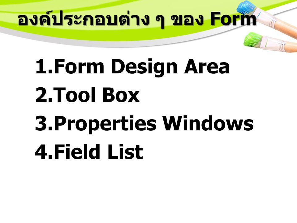 องค์ประกอบต่าง ๆ ของ Form 1. Form Design Area 2. Tool Box 3. Properties Windows 4. Field List