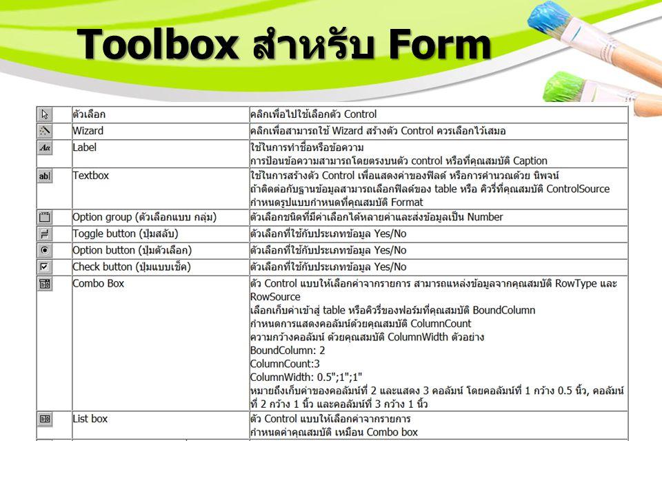 Toolbox สำหรับ Form