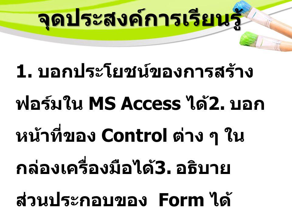 จุดประสงค์การเรียนรู้ 1.บอกประโยชน์ของการสร้าง ฟอร์มใน MS Access ได้ 2.