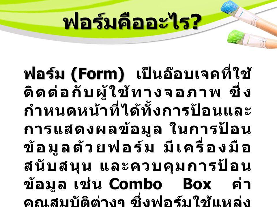 ประโยชน์ของฟอร์ม 1.สามารถกำหนดรายละเอียดต่าง ๆ ของฟอร์มให้เหมาะสมกับ จุดประสงค์การใช้งาน 2.