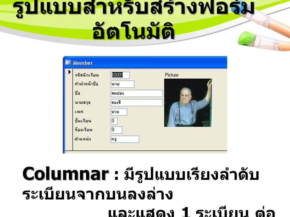 รูปแบบสำหรับสร้างฟอร์ม อัตโนมัติ Tabular Tabular : มีรูปแบบเรียงลำดับ ระเบียนจากบนลงล่าง และแสดงหลายระเบียน ต่อ 1 หน้า