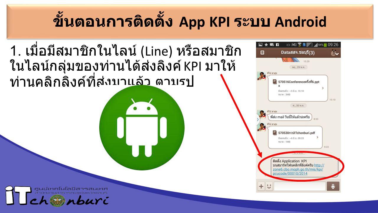 1. เมื่อมีสมาชิกในไลน์ (Line) หรือสมาชิก ในไลน์กลุ่มของท่านได้ส่งลิงค์ KPI มาให้ ท่านคลิกลิงค์ที่ส่งมาแล้ว ตามรูป ขั้นตอนการติดตั้ง App KPI ระบบ Andro