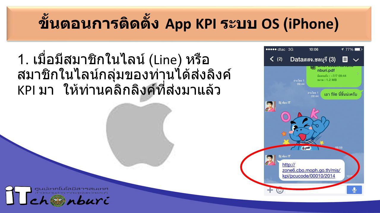 ขั้นตอนการติดตั้ง App KPI ระบบ OS (iPhone) 1. เมื่อมีสมาชิกในไลน์ (Line) หรือ สมาชิกในไลน์กลุ่มของท่านได้ส่งลิงค์ KPI มา ให้ท่านคลิกลิงค์ที่ส่งมาแล้ว